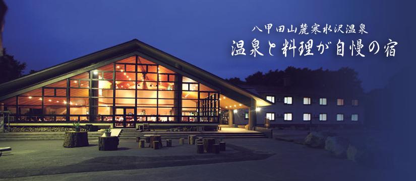 場 八甲田 スキー